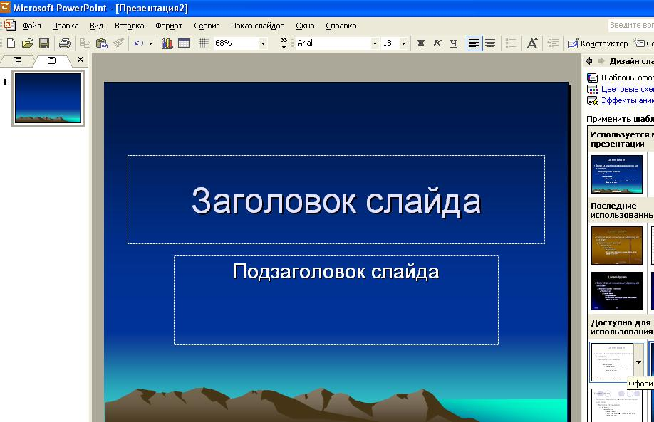 Как сделать в презентации на весь слайд в